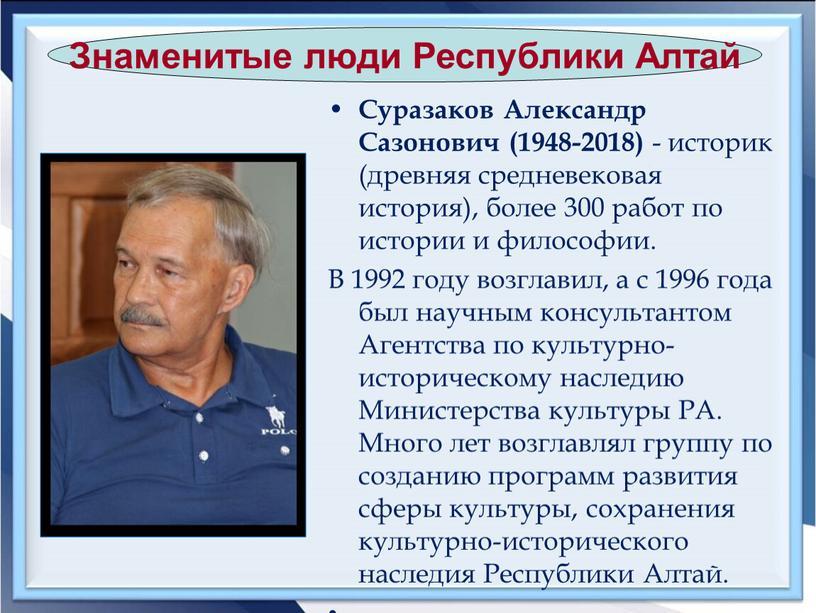 Суразаков Александр Сазонович (1948-2018) - историк (древняя средневековая история), более 300 работ по истории и философии