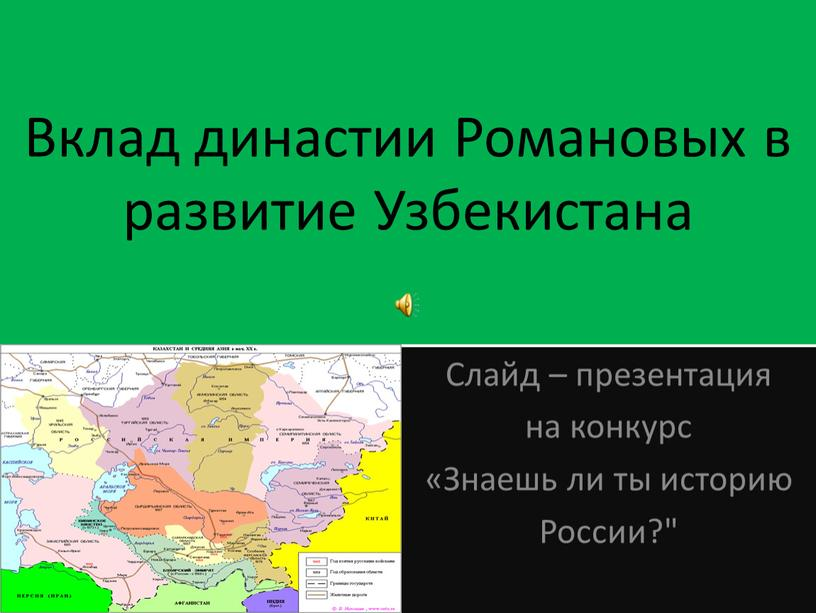 Вклад династии Романовых в развитие