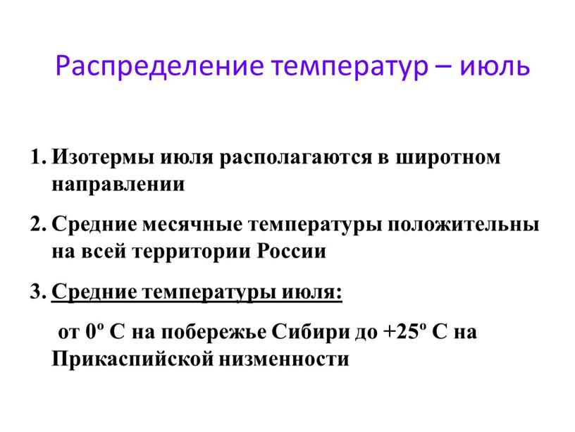 Распределение температур – июль