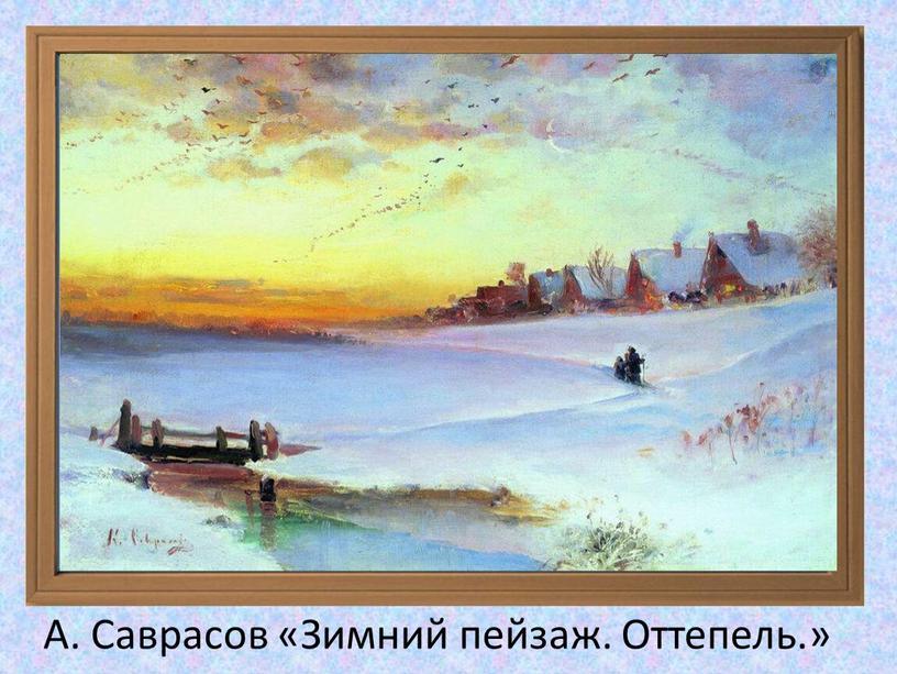 А. Саврасов «Зимний пейзаж. Оттепель