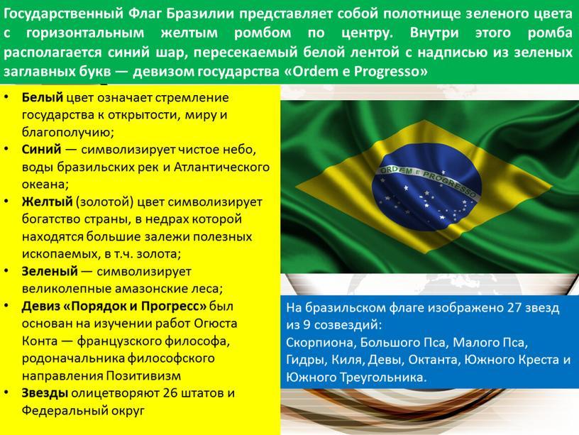 Государственный Флаг Бразилии представляет собой полотнище зеленого цвета с горизонтальным желтым ромбом по центру