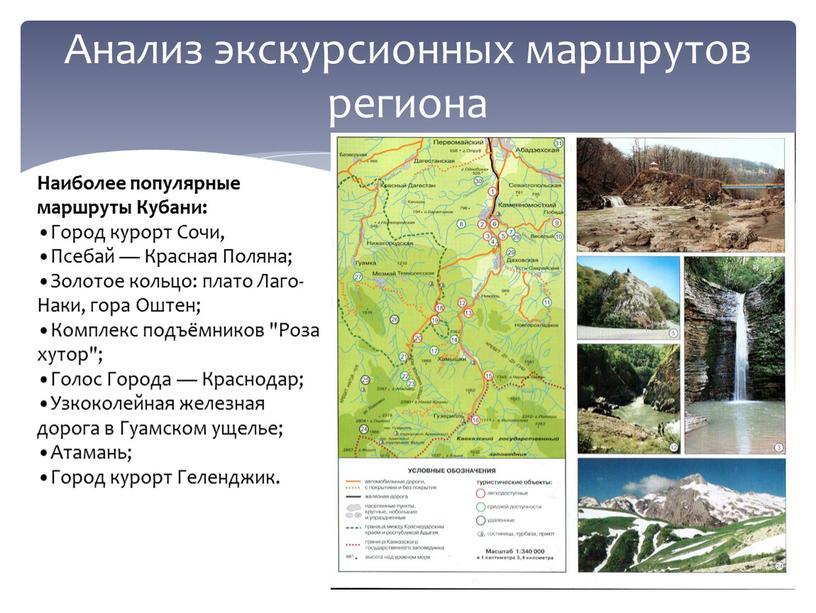 Анализ экскурсионных маршрутов региона