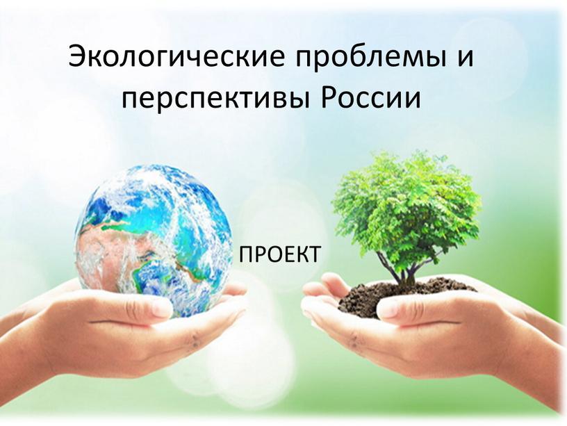 Экологические проблемы и перспективы