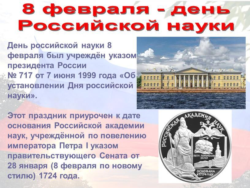 Российской науки День российской науки 8 февраля был учреждён указом президента
