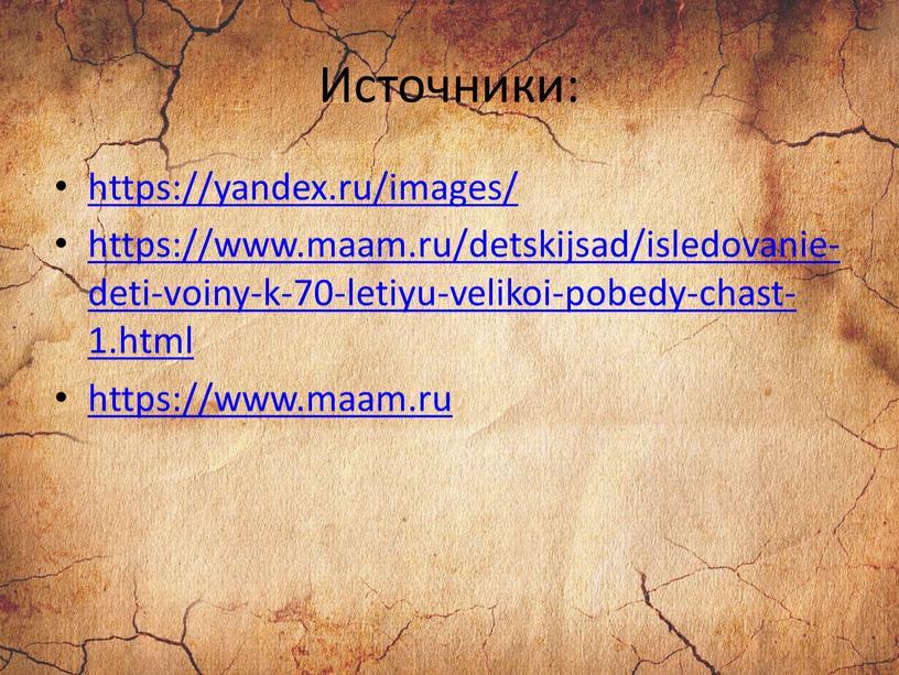 Источники: https://yandex.ru/images/ https://www