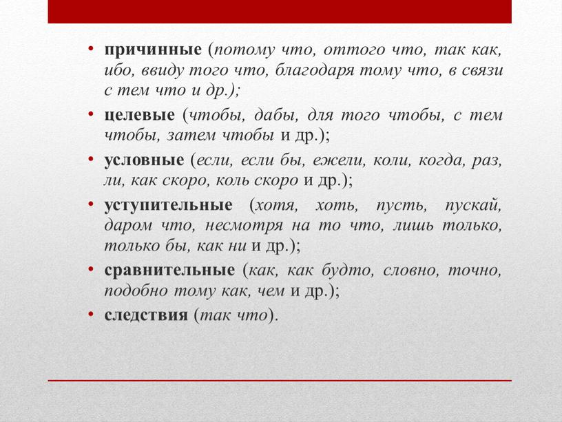 причинные ( потому что, оттого что, так как, ибо, ввиду того что, благодаря тому что, в связи с тем что и др.); целевые ( чтобы,…