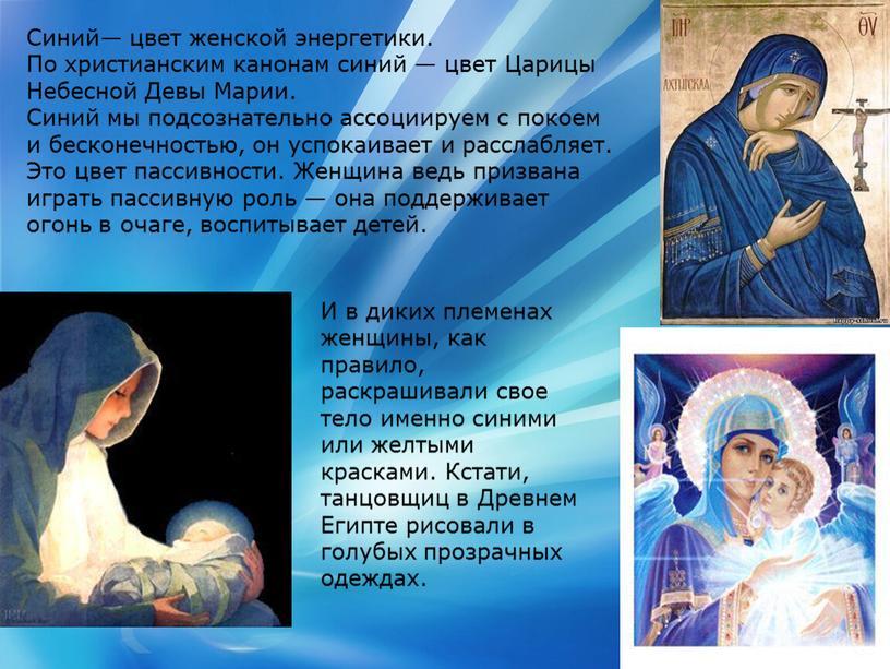 Синий— цвет женской энергетики