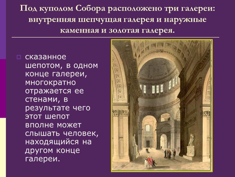 Под куполом Собора расположено три галереи: внутренняя шепчущая галерея и наружные каменная и золотая галерея