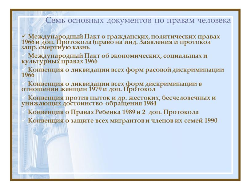 Семь основных документов по правам человека