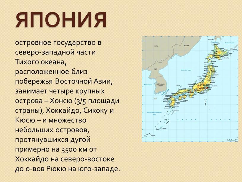 Япония островное государство в северо-западной части