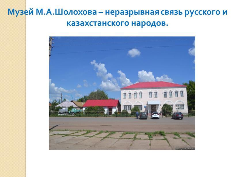 Музей М.А.Шолохова – неразрывная связь русского и казахстанского народов