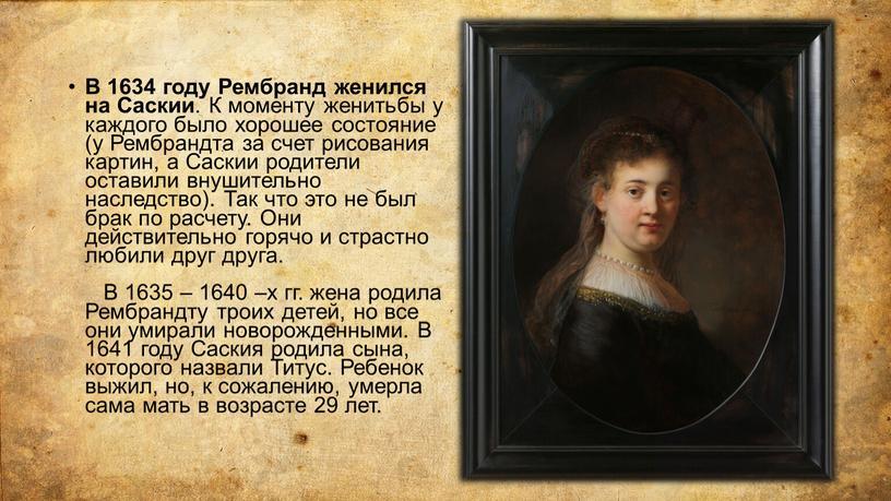 В 1634 году Рембранд женился на