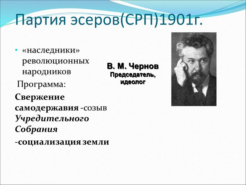 Партия эсеров(СРП)1901г. «наследники» революционных народников