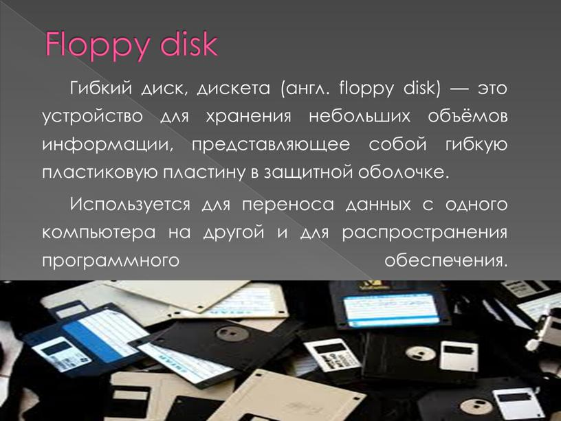 Floppy disk Гибкий диск, дискета (англ