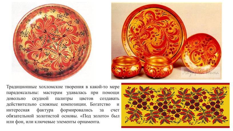 Традиционные хохломские творения в какой-то мере парадоксальны: мастерам удавалась при помощи довольно скудной палитры цветов создавать действительно сложные композиции