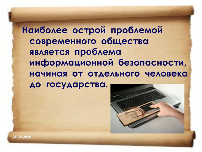 Наиболее острой проблемой современного общества является проблема информационной безопасности, начиная от отдельного человека до государства