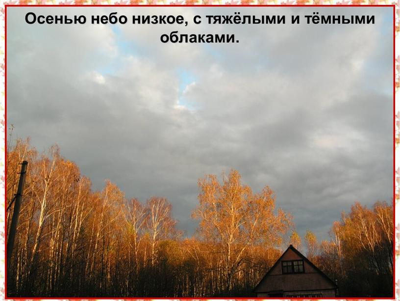 Осенью небо низкое, с тяжёлыми и тёмными облаками