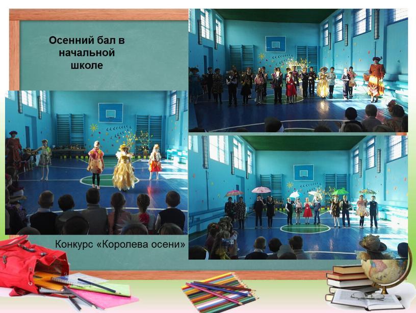 Осенний бал в начальной школе Конкурс «Королева осени»