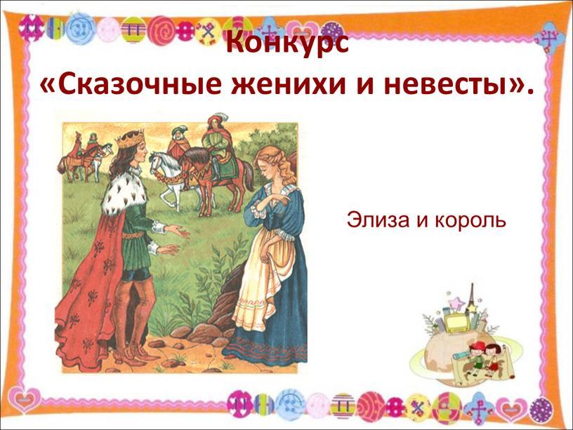 Конкурс «Сказочные женихи и невесты»