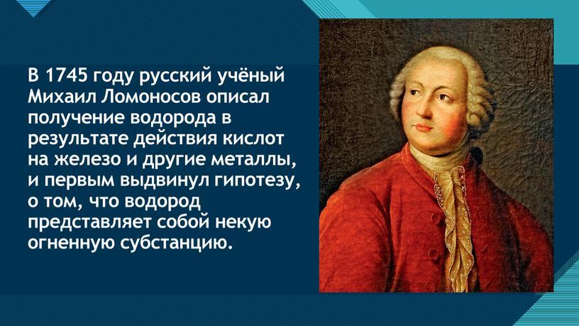 В 1745 году русский учёный Михаил