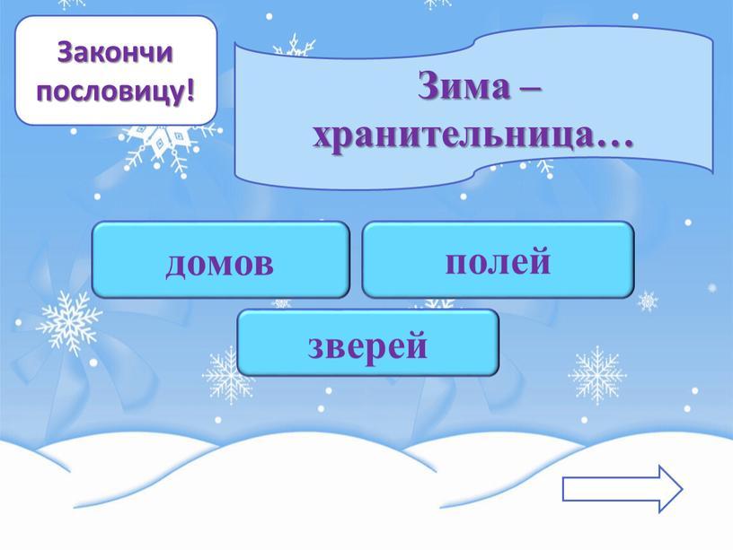 Закончи пословицу! Зима – хранительница… домов зверей полей