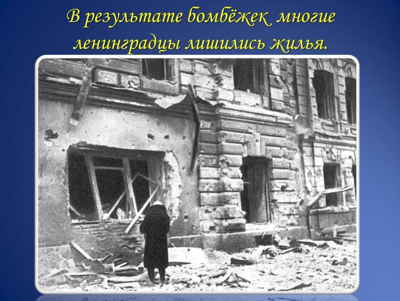В результате бомбёжек многие ленинградцы лишились жилья