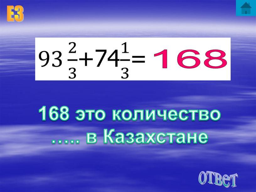 Е3 168 ответ 168 это количество …
