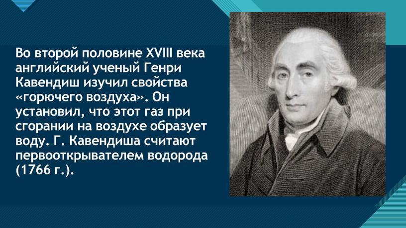 Во второй половине XVIII века английский ученый