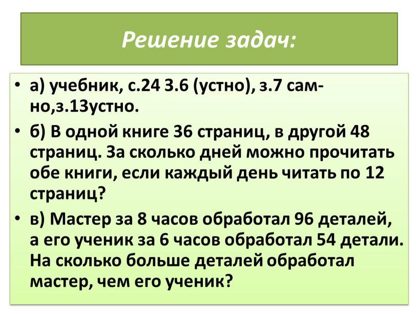 Решение задач: а) учебник, с