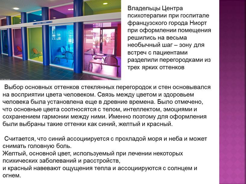 Выбор основных оттенков стеклянных перегородок и стен основывался на восприятии цвета человеком