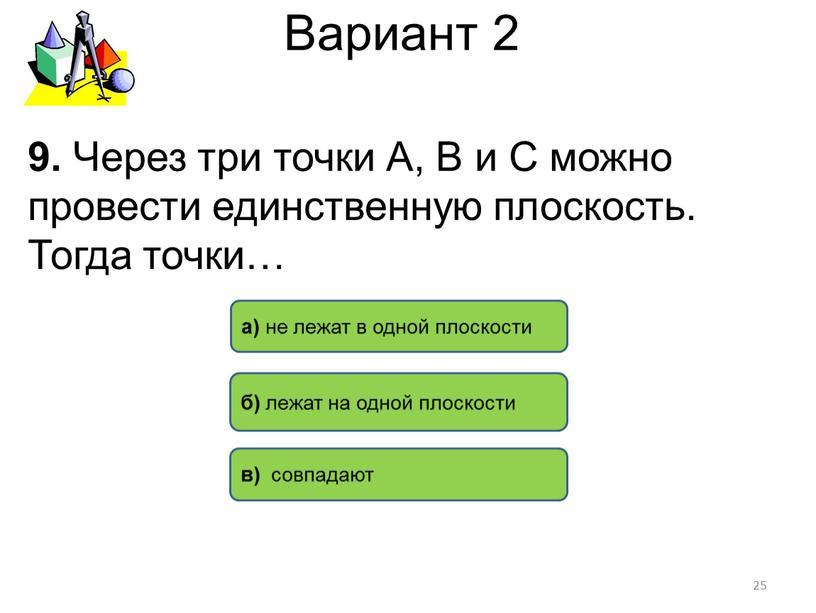 Вариант 2 9. Через три точки А,