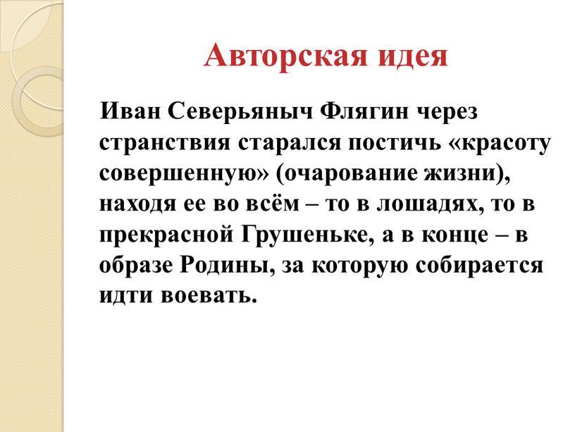 Авторская идея Иван Северьяныч