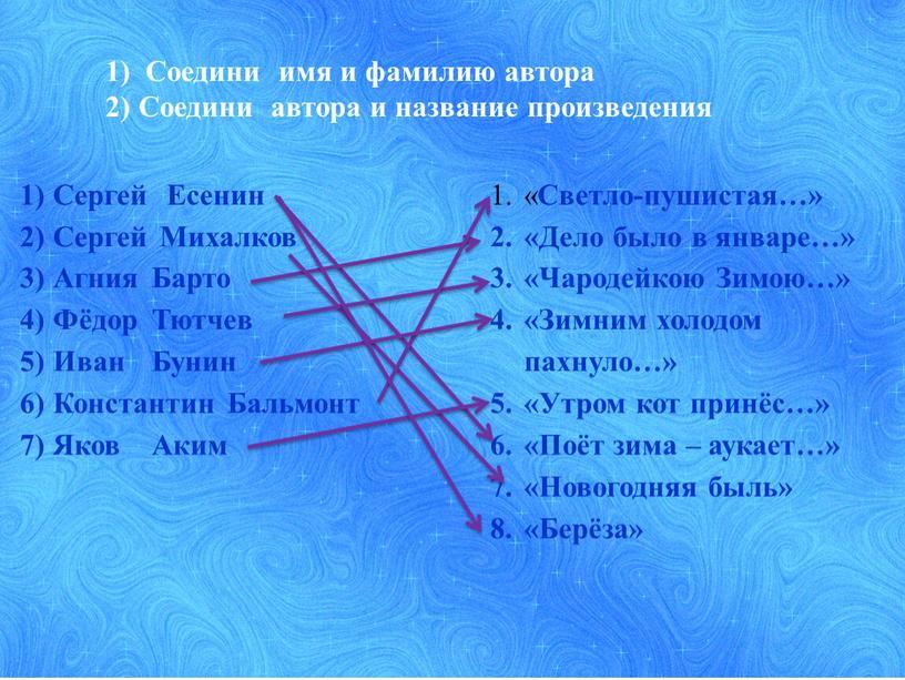 Сергей 2) Сергей 3) Агния 4)