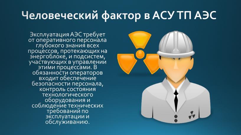 Человеческий фактор в АСУ ТП АЭС