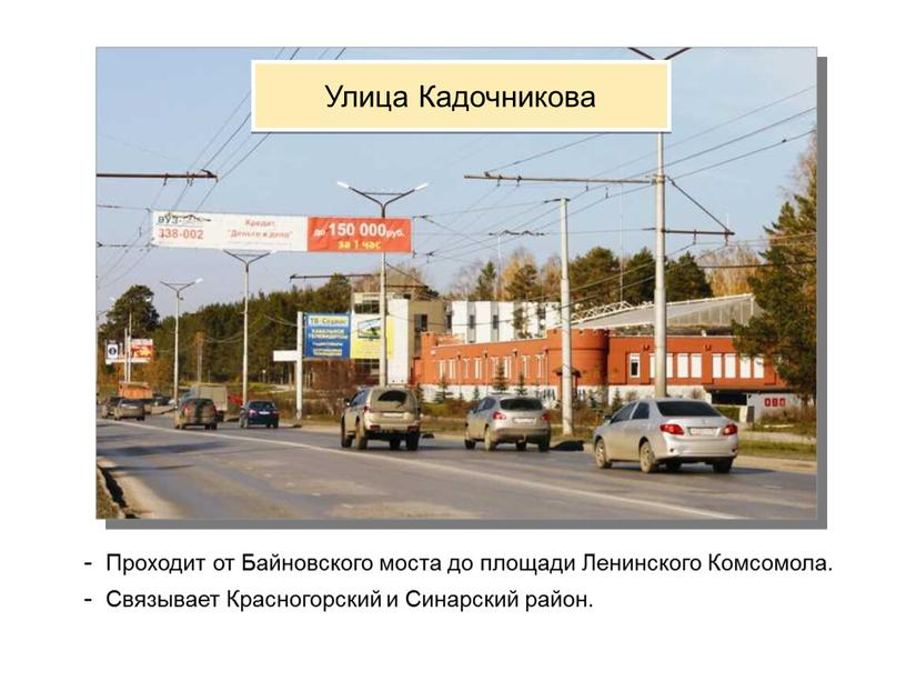 Улица Кадочникова - Проходит от