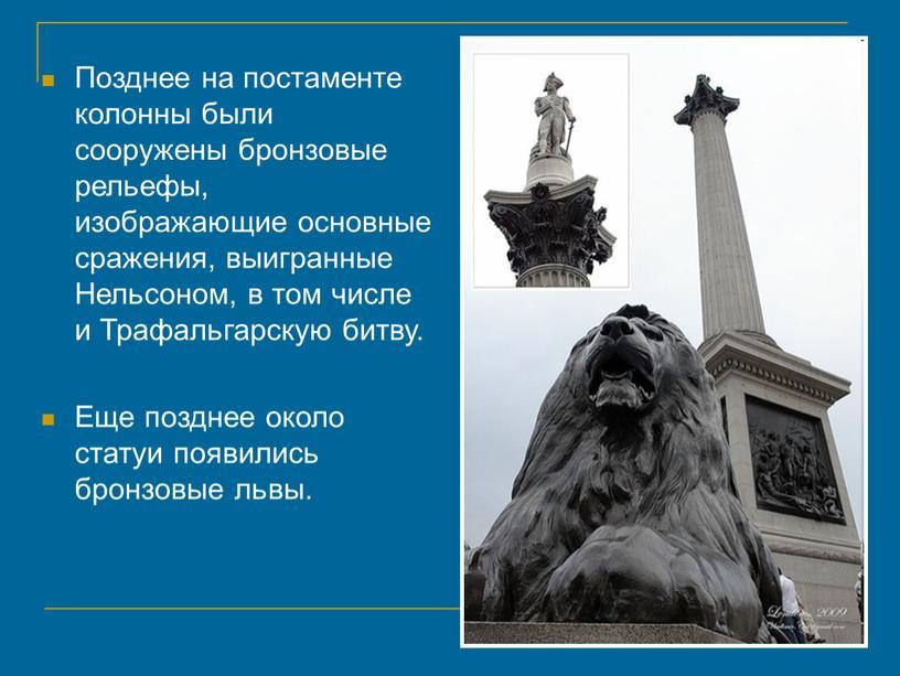 Позднее на постаменте колонны были сооружены бронзовые рельефы, изображающие основные сражения, выигранные