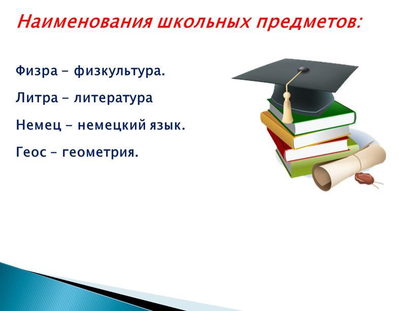 Наименования школьных предметов: