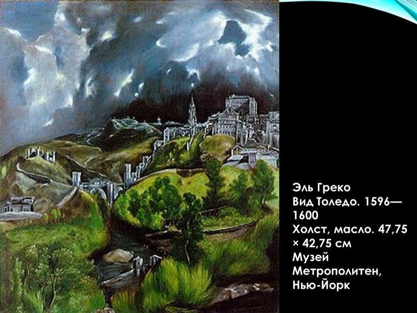 Эль Греко Вид Толедо. 1596—1600