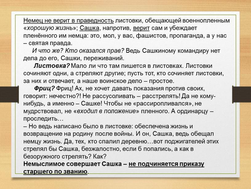 Немец не верит в праведность листовки, обещающей военнопленным « хорошую жизнь »;