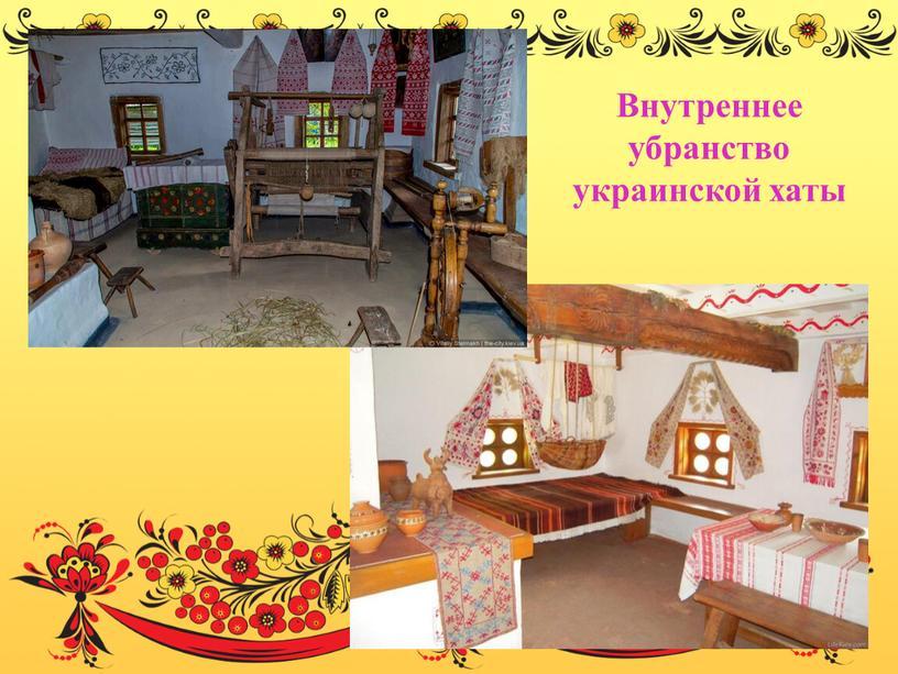 Внутреннее убранство украинской хаты
