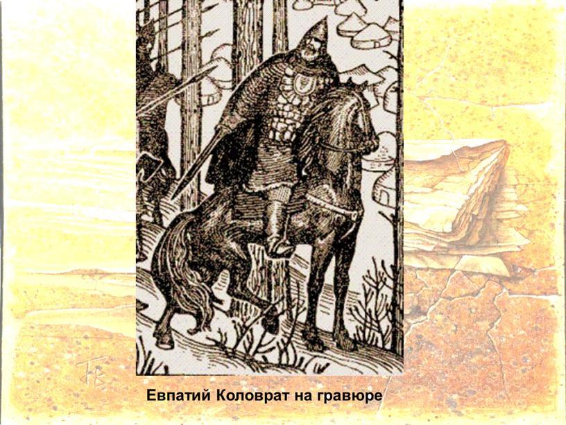 Евпатий Коловрат на гравюре