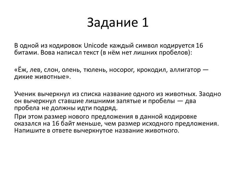 Задание 1 В одной из кодировок