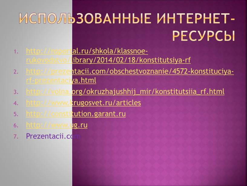 Использованные интернет- ресурсы http://nsportal