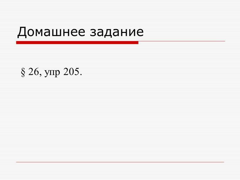 Домашнее задание § 26, упр 205