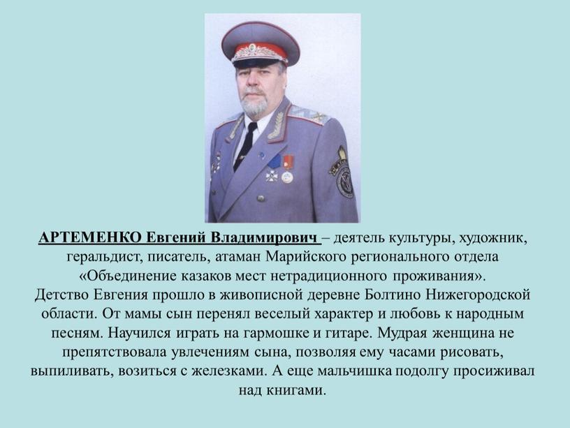 АРТЕМЕНКО Евгений Владимирович – деятель культуры, художник, геральдист, писатель, атаман