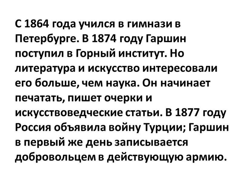С 1864 года учился в гимнази в