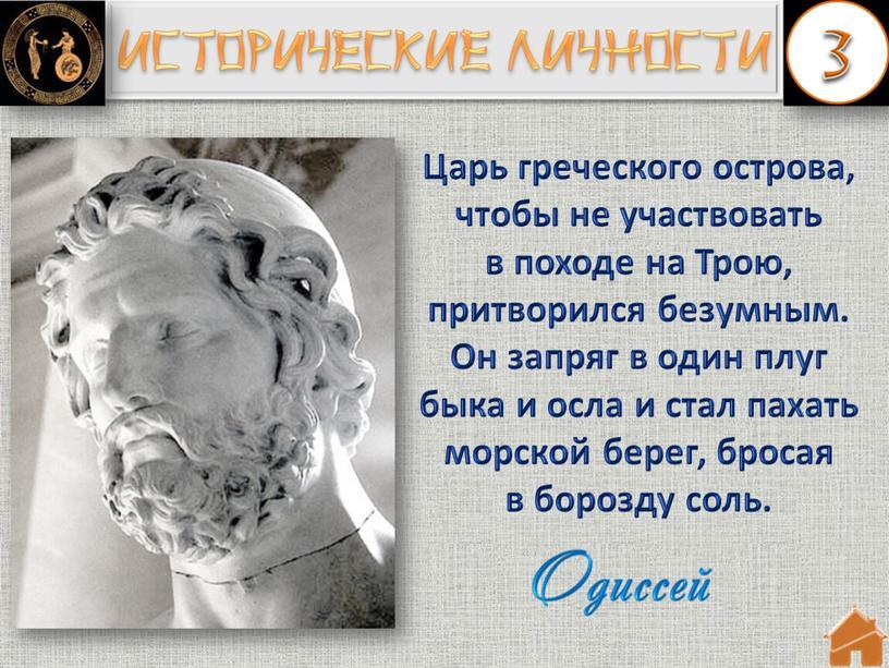 Царь греческого острова, чтобы не участвовать в походе на