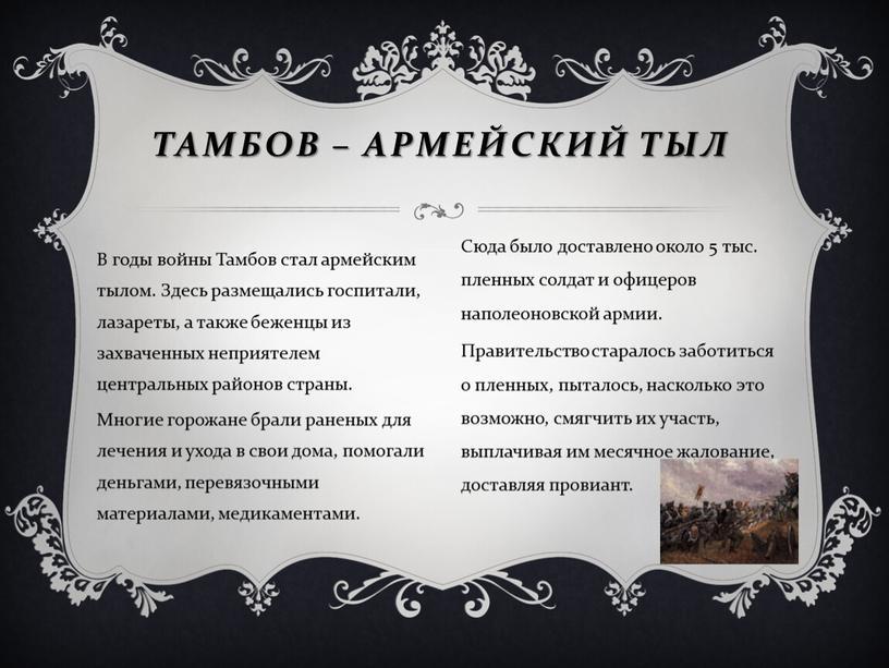 В годы войны Тамбов стал армейским тылом
