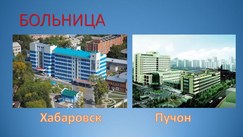 БОЛЬНИЦА Хабаровск