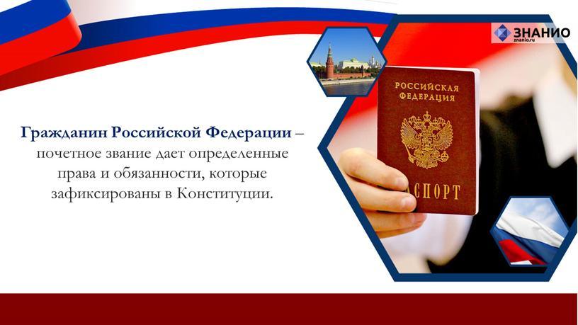 Гражданин Российской Федерации – почетное звание дает определенные права и обязанности, которые зафиксированы в